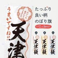 のぼり 天津飯/習字・書道風 のぼり旗