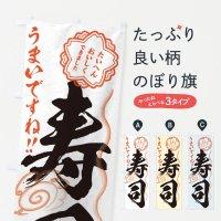 のぼり 寿司/習字・書道風 のぼり旗
