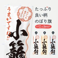 のぼり 小籠包/習字・書道風 のぼり旗