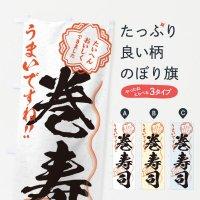 のぼり 巻寿司/習字・書道風 のぼり旗