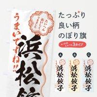 のぼり 浜松餃子/習字・書道風 のぼり旗
