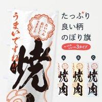 のぼり 焼肉/習字・書道風 のぼり旗