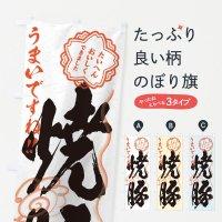 のぼり 焼豚/習字・書道風 のぼり旗