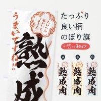 のぼり 熟成肉/習字・書道風 のぼり旗