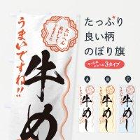 のぼり 牛めし/習字・書道風 のぼり旗