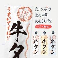 のぼり 牛タン/習字・書道風 のぼり旗