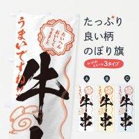 のぼり 牛串/習字・書道風 のぼり旗