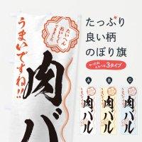 のぼり 肉バル/習字・書道風 のぼり旗