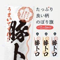 のぼり 豚トロ/習字・書道風 のぼり旗