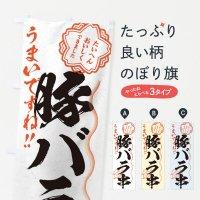 のぼり 豚バラ串/習字・書道風 のぼり旗