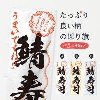 のぼり 鯖寿司/習字・書道風 のぼり旗