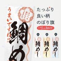 のぼり 鯛めし/習字・書道風 のぼり旗