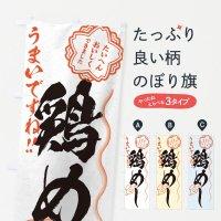 のぼり 鶏めし/習字・書道風 のぼり旗