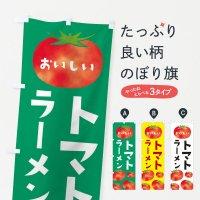 のぼり トマトラーメン のぼり旗