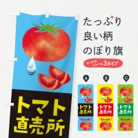 のぼり トマト直売所 のぼり旗