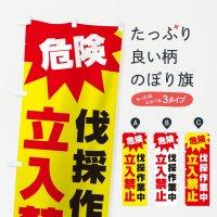 のぼり 危険伐採作業中立入禁止 のぼり旗