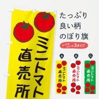 のぼり ミニトマト直営所 のぼり旗