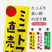 のぼり ミニトマト直売所 のぼり旗