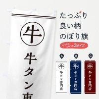のぼり 牛/牛タン専門店 のぼり旗