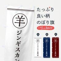 のぼり 羊/ジンギスカン専門店 のぼり旗