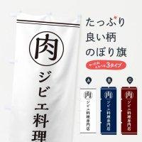 のぼり 肉/ジビエ料理専門店 のぼり旗