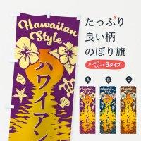 のぼり ハワイアンピザ のぼり旗