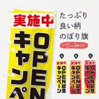 のぼり OPEN記念キャンペーン のぼり旗