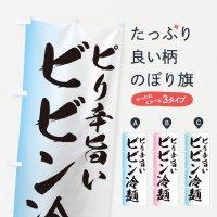 のぼり ビビン冷麺 のぼり旗