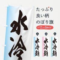 のぼり 水冷麺 のぼり旗