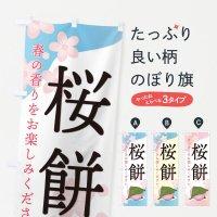 のぼり 桜餅 のぼり旗