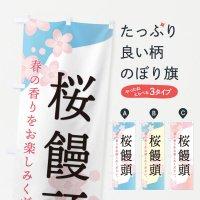 のぼり 桜饅頭 のぼり旗