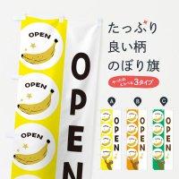 のぼり オープン・バナナ のぼり旗