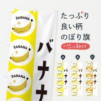 のぼり バナナ のぼり旗