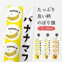 のぼり バナナマフィン のぼり旗