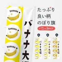 のぼり バナナ大福 のぼり旗