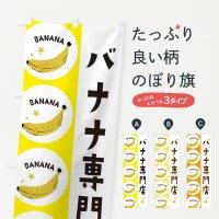 のぼり バナナ専門店 のぼり旗
