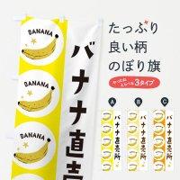 のぼり バナナ直売所 のぼり旗