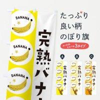 のぼり 完熟バナナ のぼり旗