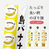 のぼり 島バナナ のぼり旗