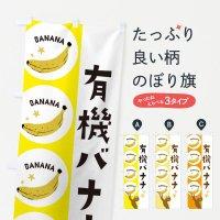 のぼり 有機バナナ のぼり旗