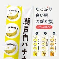 のぼり 瀬戸内バナナ のぼり旗