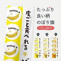 のぼり 皮ごと食べれるバナナ のぼり旗