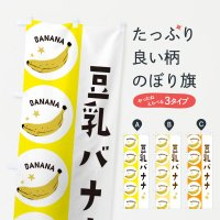 のぼり 豆乳バナナ のぼり旗