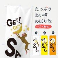 のぼり セール・SALE のぼり旗