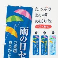 のぼり 雨の日セール のぼり旗