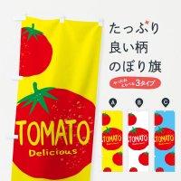 のぼり トマト・とまと のぼり旗