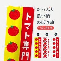 のぼり トマト専門店 のぼり旗
