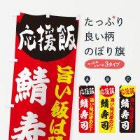 のぼり 鯖寿司 のぼり旗