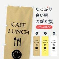 のぼり CAFE&LUNCH・カフェ&ランチ のぼり旗