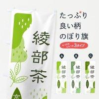 のぼり 綾部茶・緑茶・煎茶 のぼり旗